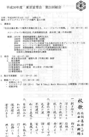 20180714蛍雪会総会001.jpg