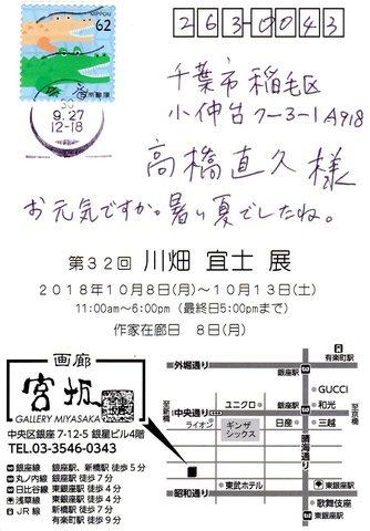 20181008田畑展001.jpg