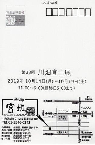 川畑展2019‐02.jpg